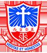 西貢崇真天主教學校