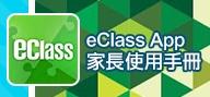 eClass App 家長使用手冊