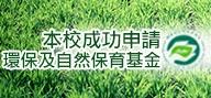 成功申請環保及自然保育基金
